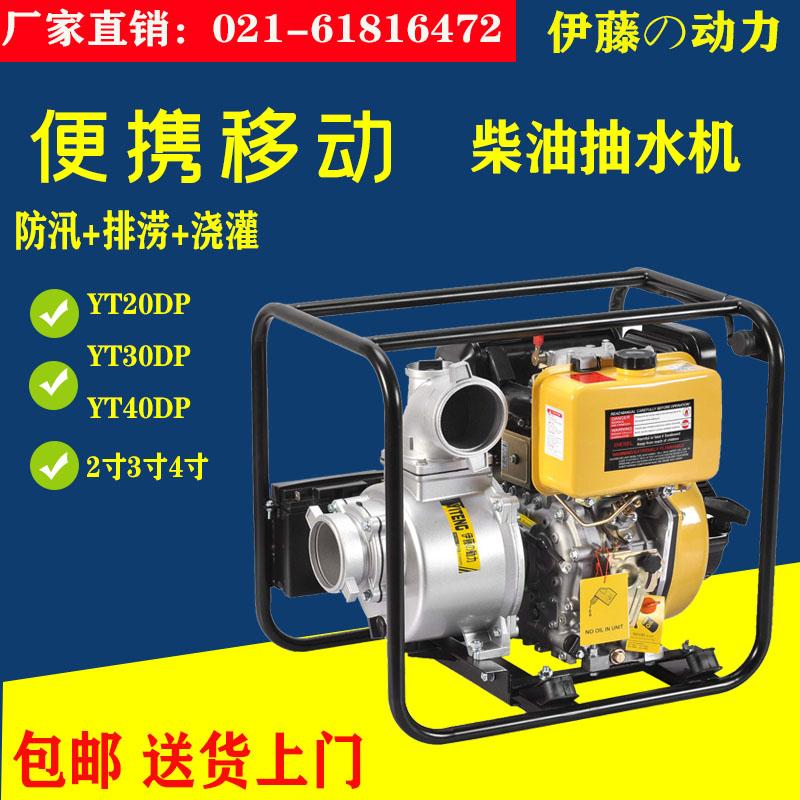 伊藤手启动4寸柴油机抽水泵排水泵YT40DP