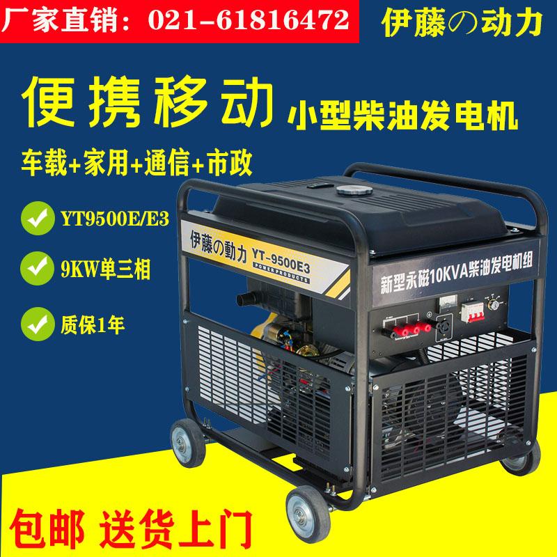 进口伊藤10KVA永磁柴油发电机YT9500E/YT9500E3