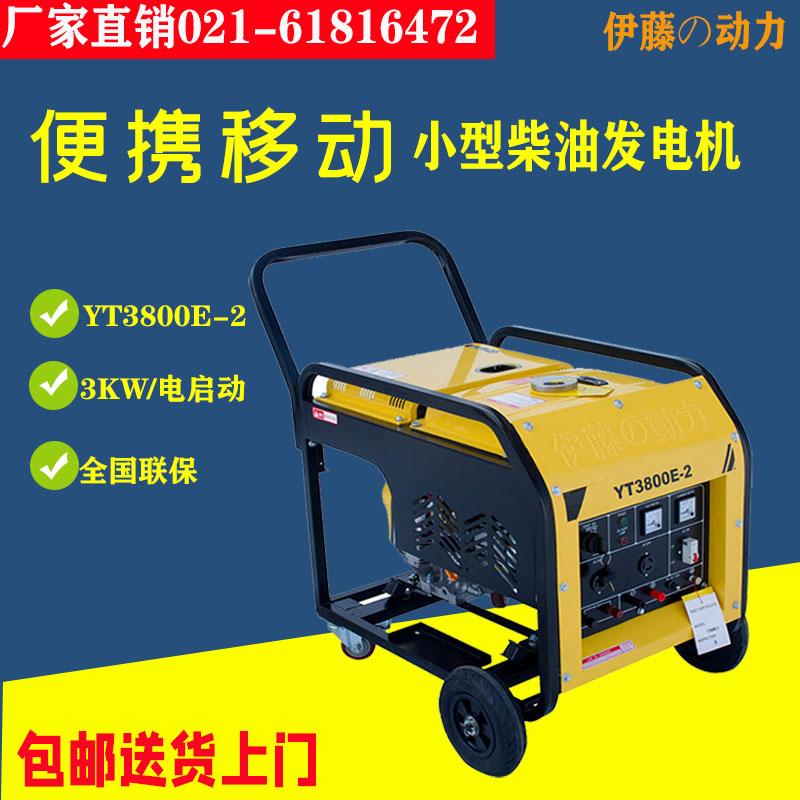 进口伊藤5KW电启动柴油发电机YT6800E-2单相220v