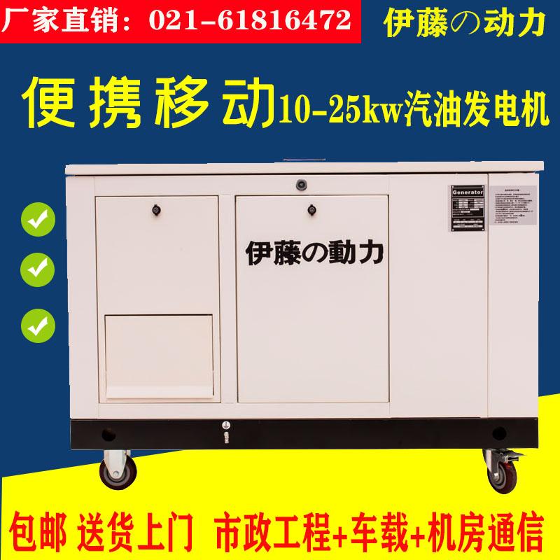 伊藤10KW/12KW/15KW/20KW/25千瓦三相四线汽油发电机