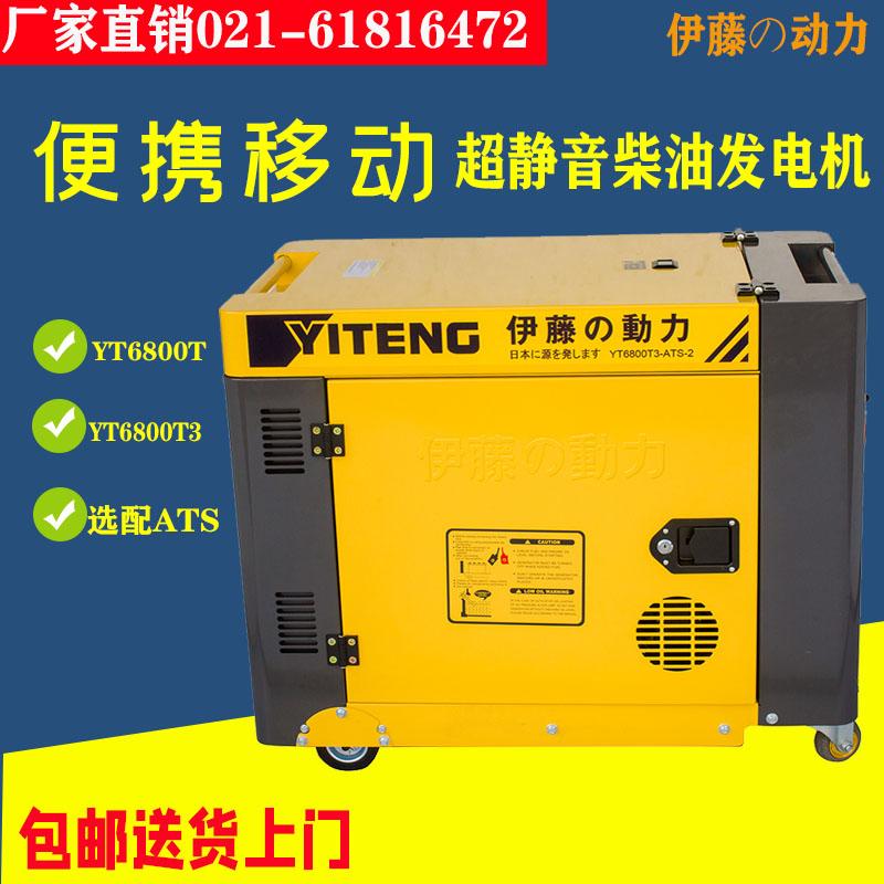 进口伊藤8KW全自动柴油发电机YT8100T-ATS/YT8100T3-ATS