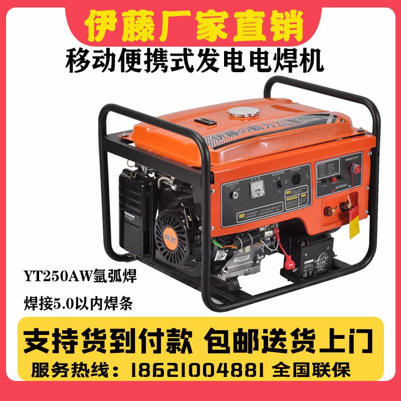 进口伊藤汽油氩弧发电电焊机YT250AW