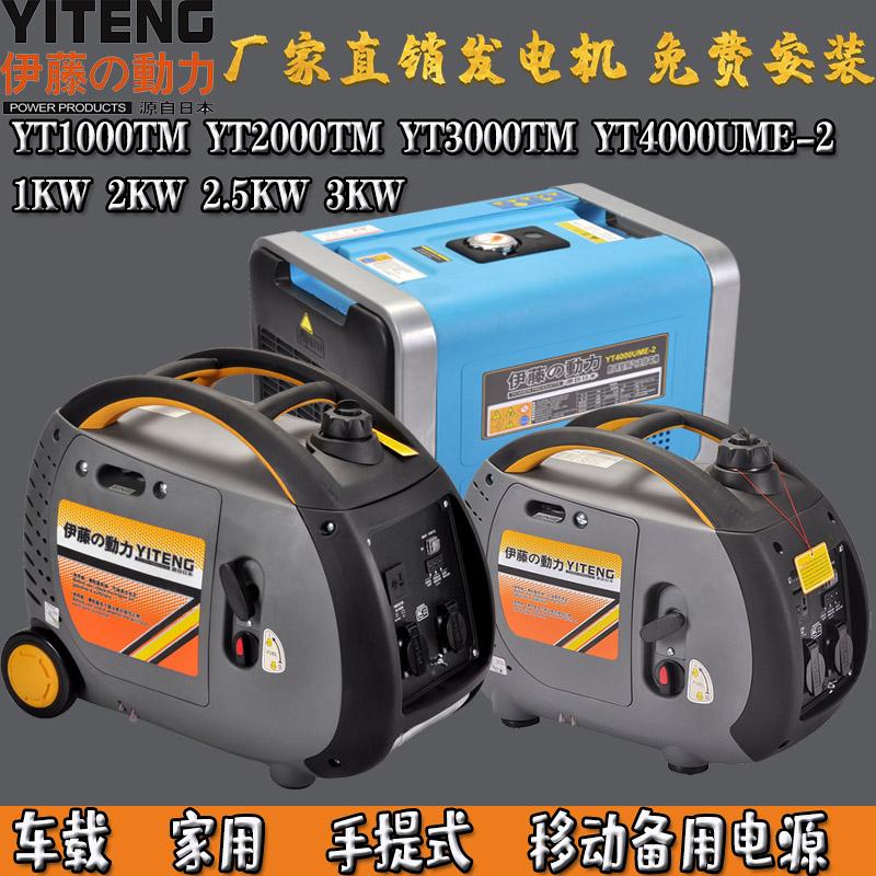 伊藤2.5KW房车载手拉式数码汽油发电机YT3000TM