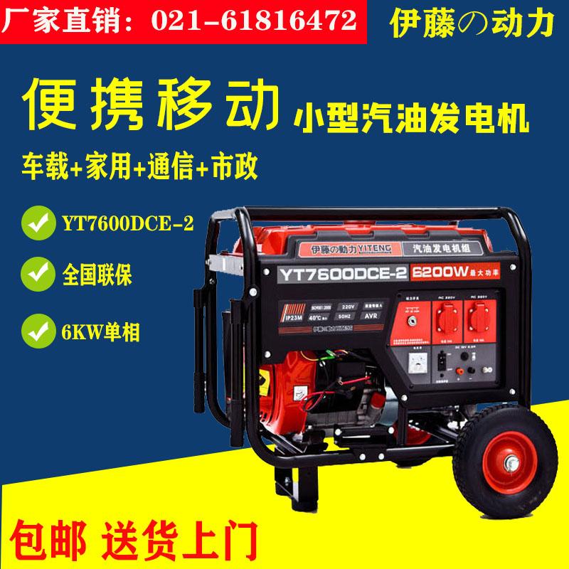 伊藤5KW三相汽油发电机YT6500DCE3-2