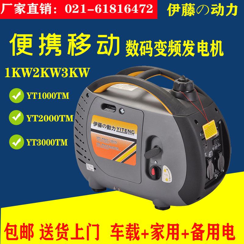 伊藤2KW数码变频家用静音汽油发电机YT2000SM/YT2000TM