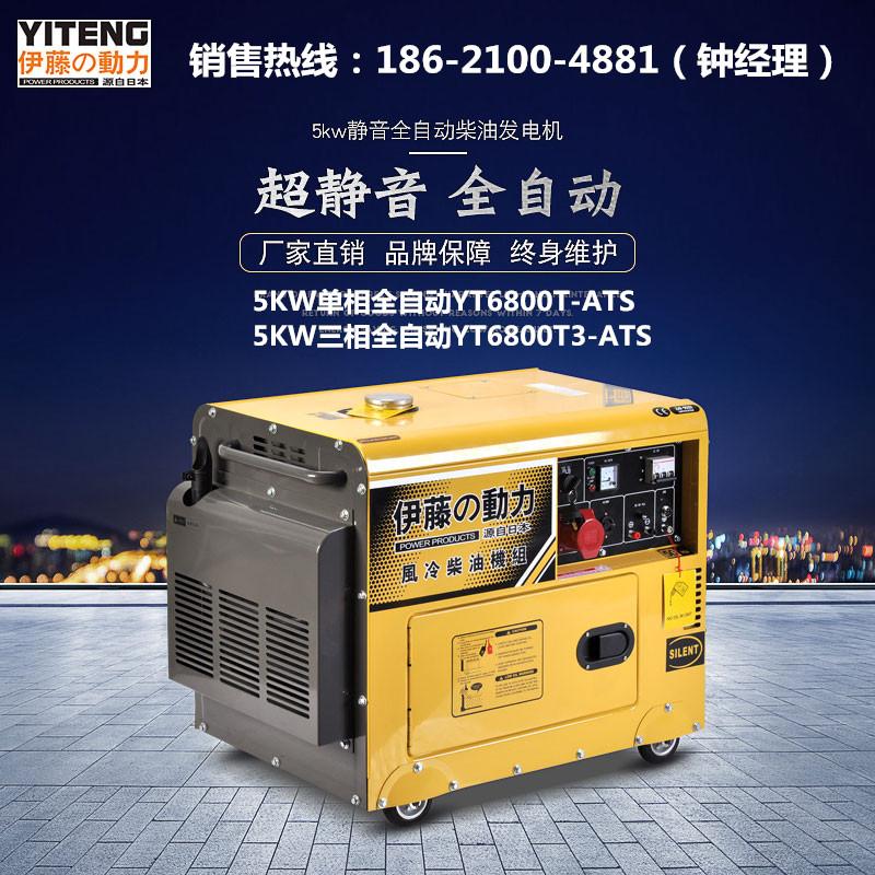 伊藤5KW超静音柴油发电机YT6800T/YT6800T3