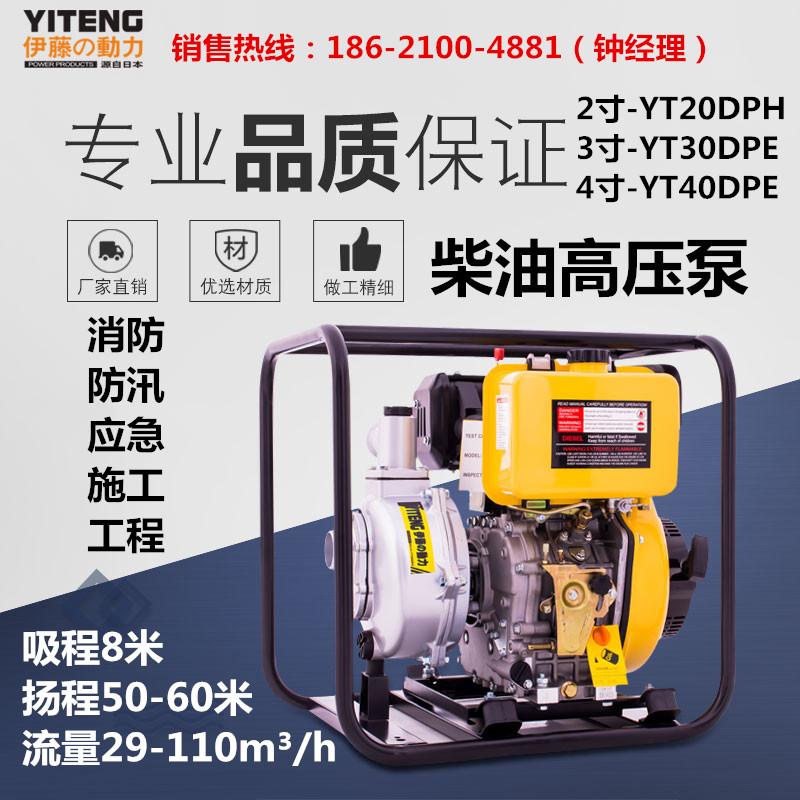 伊藤2寸3寸4寸柴油高压泵高扬程抽水机YT20DPH