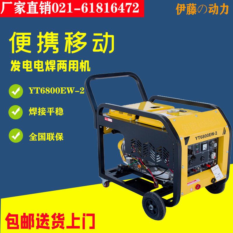 进口伊藤190A柴油发电电焊机YT6800EW/YT6800EW-2
