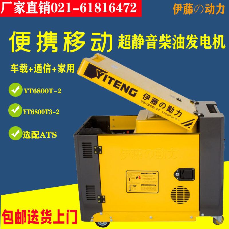 伊藤进口8KW超静音柴油发电机YT8100T/YT8100T3