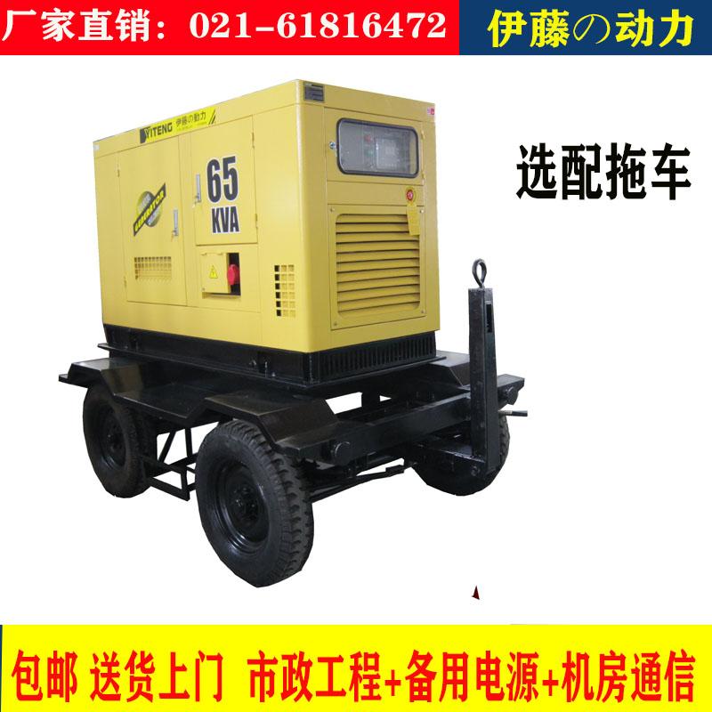 伊藤30 40 50 75 100KW柴油发电机移动拖车
