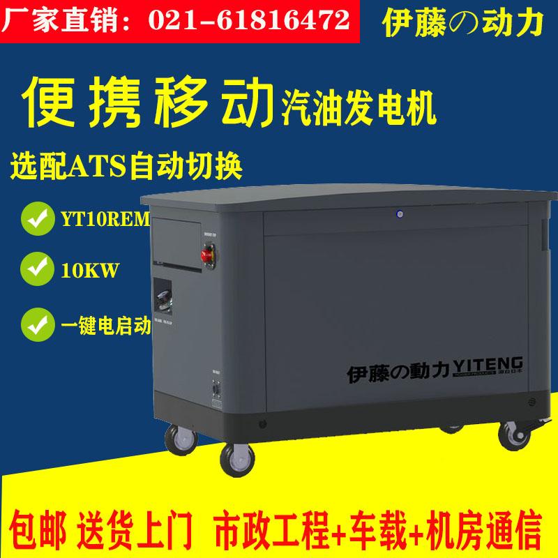 伊藤10KW汽油发电机YT10REM/YT10REM-ATS电启动自动切换