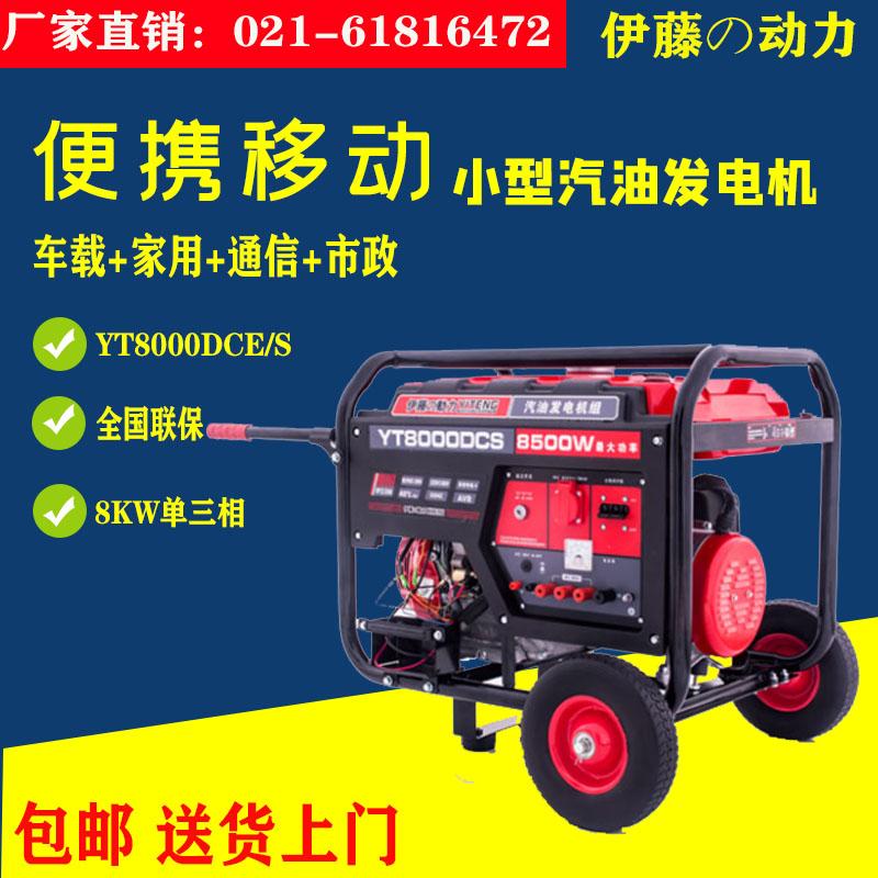 伊藤日本进口小型便携式汽油发电机2-10KW单三相两用电启动