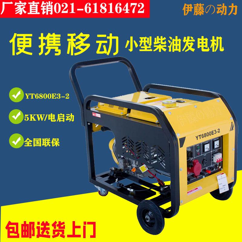 伊藤5KW三相电启动柴油发电机YT6800E3-2电启动