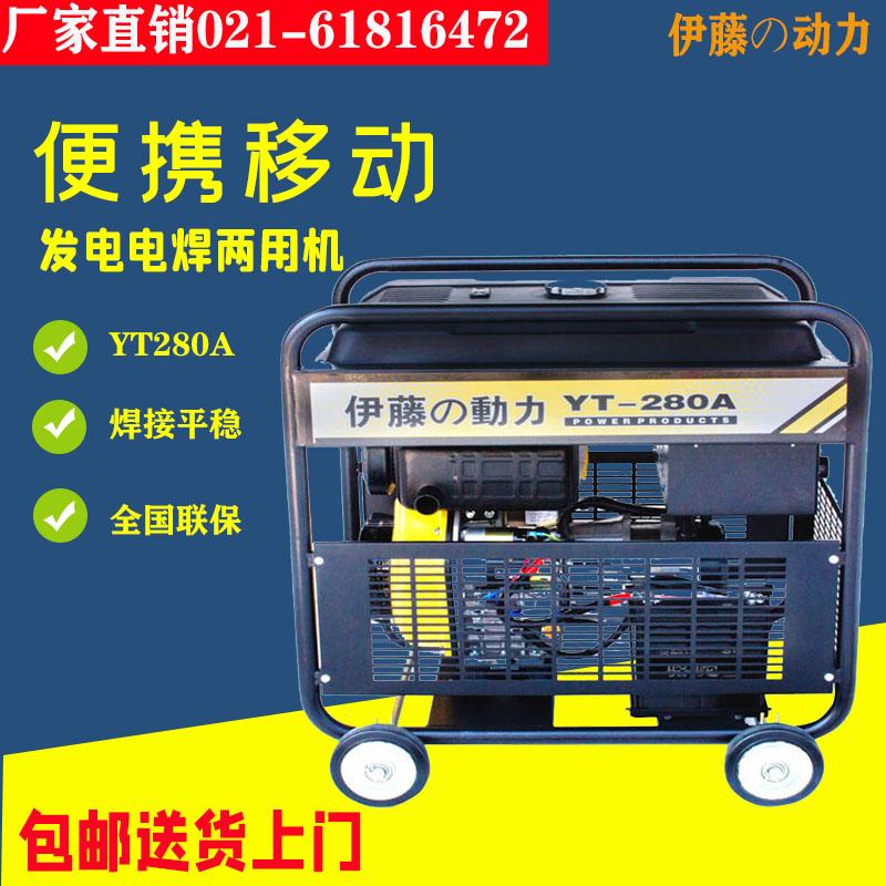 伊藤进口电启动柴油电焊机YT280A电焊两用机一体机