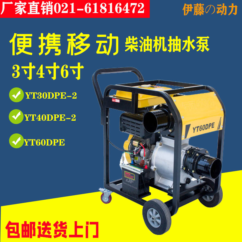 伊藤动力推车式6寸柴油机抽水泵排水泵YT60DPE