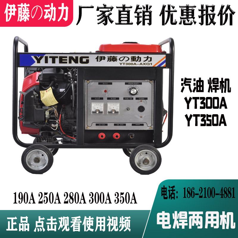 进口伊藤YT300AYT350A汽油发电电焊两用机一体机