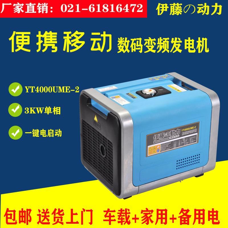 伊藤3KW数码变频房车载静音汽油发电机YT4000UME-2