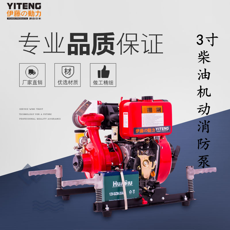 伊藤移动式柴油高压消防泵YT30GB