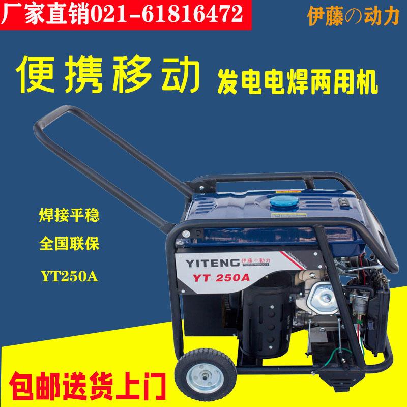 伊藤电启动汽油发电电焊机YT250A直流电焊一体机