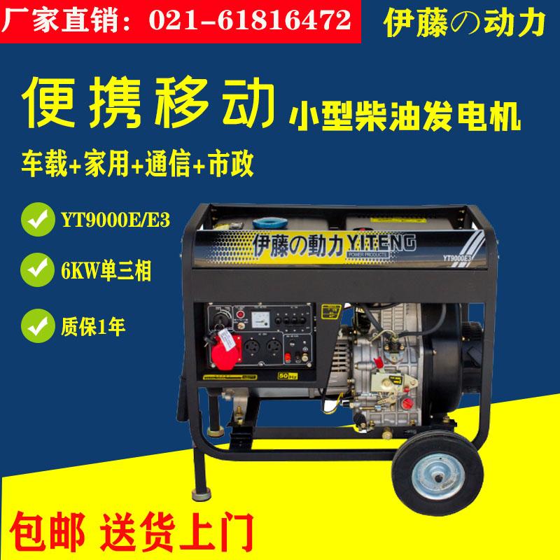 伊藤6KW电启动小型柴油发电机YT9000E/YT9000E3