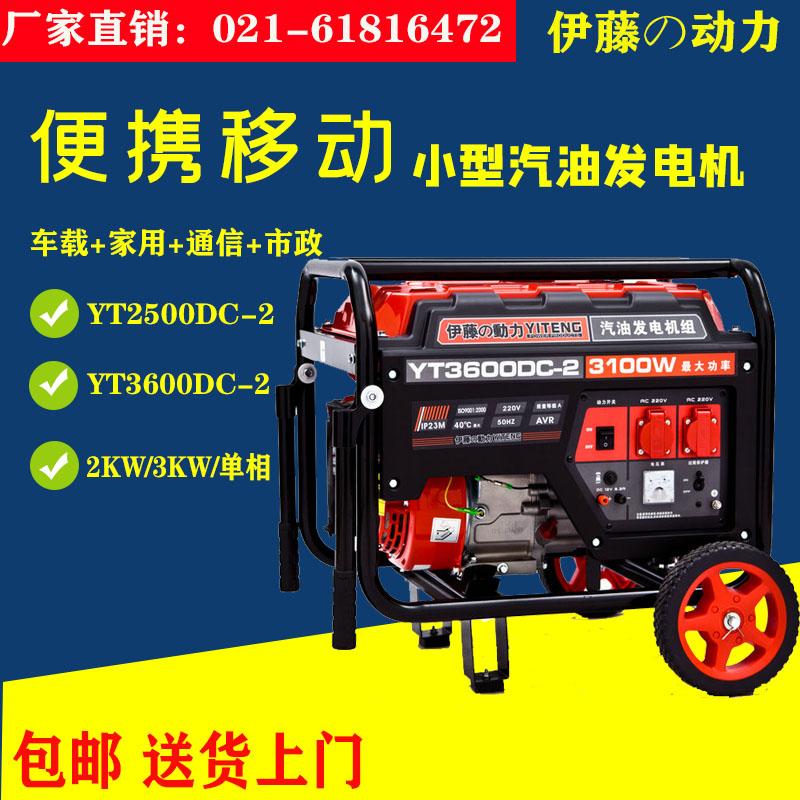 伊藤2千瓦小型汽油发电机YT2500DC-2