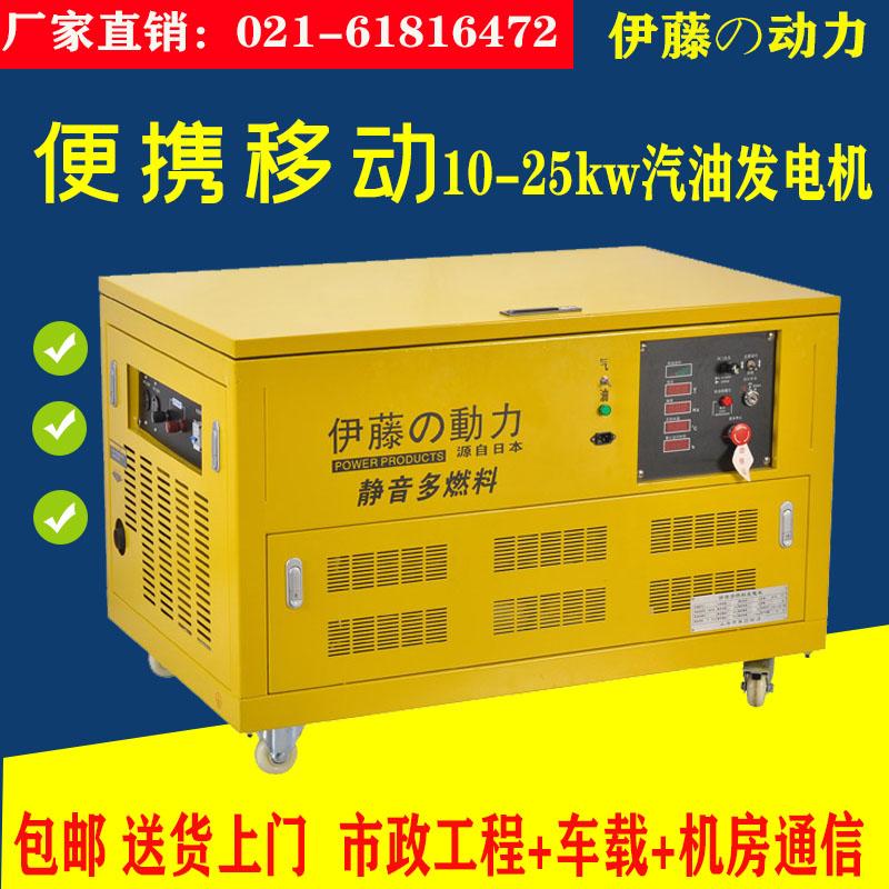 伊藤12 15 20 25KW大型静音全自动切换汽油发电机