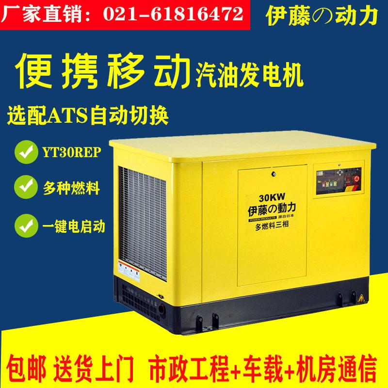 伊藤15 20 25 30 35KW全自动停电自启动静音汽油发电机