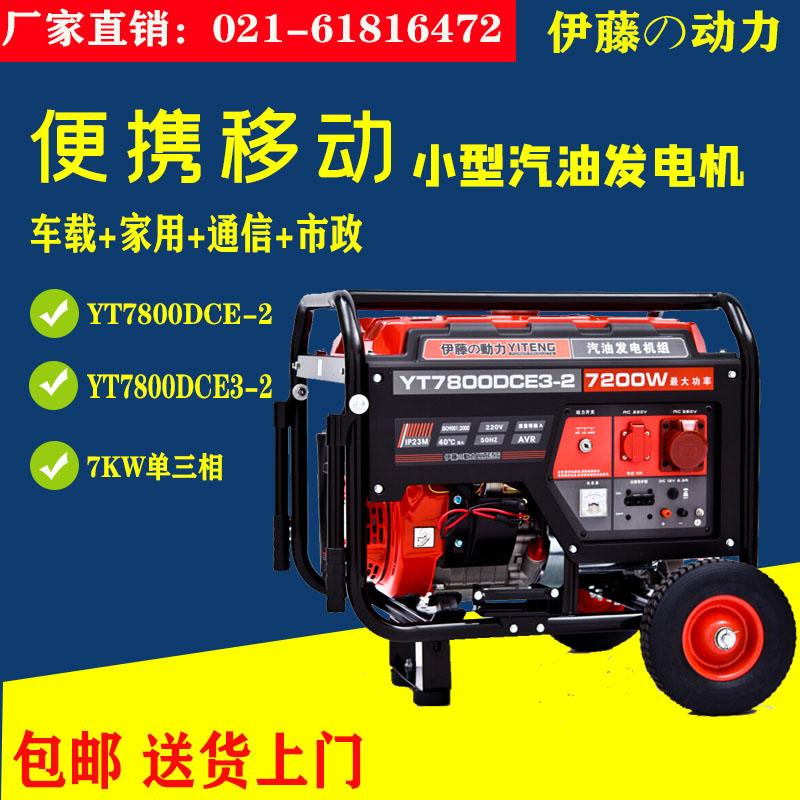 伊藤7KW汽油发电机YT7800DCE-2/YT7800DCE3-2