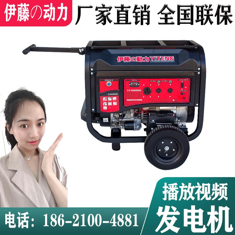 伊藤9KW小型汽油发电机YT10000E/YT10000E3