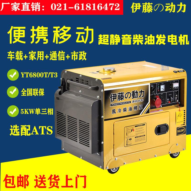 伊藤5KW全自动柴油发电机YT6800T/YT6800T3-ATS