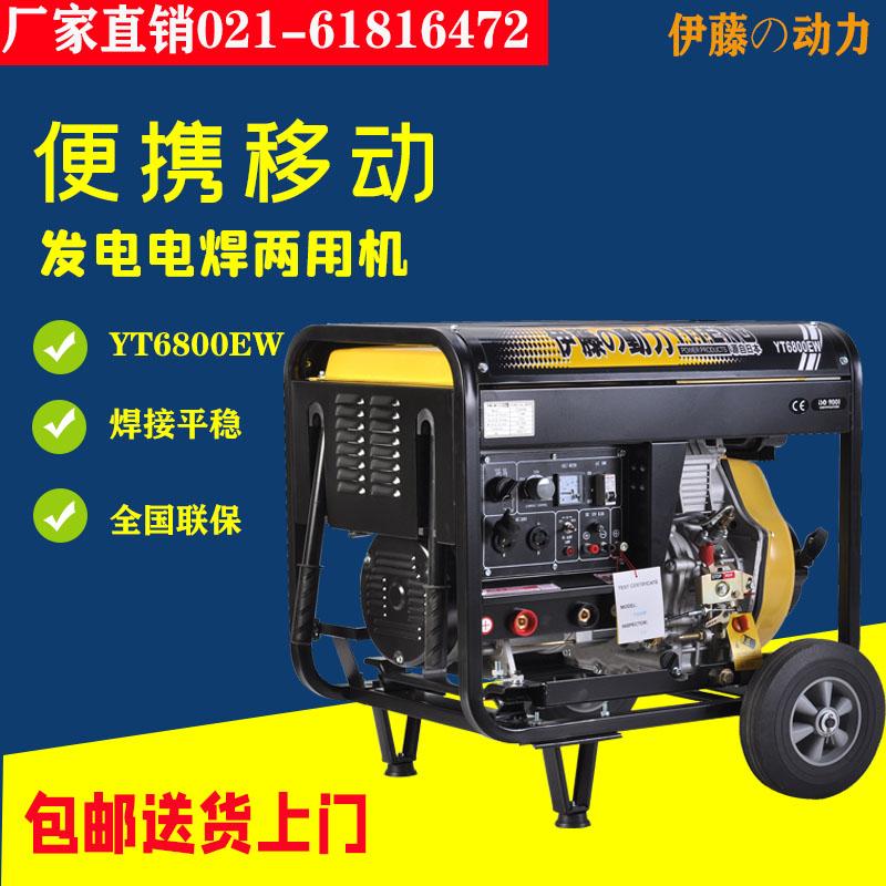 伊藤进口电启动推车柴油发电电焊机YT6800EW-2