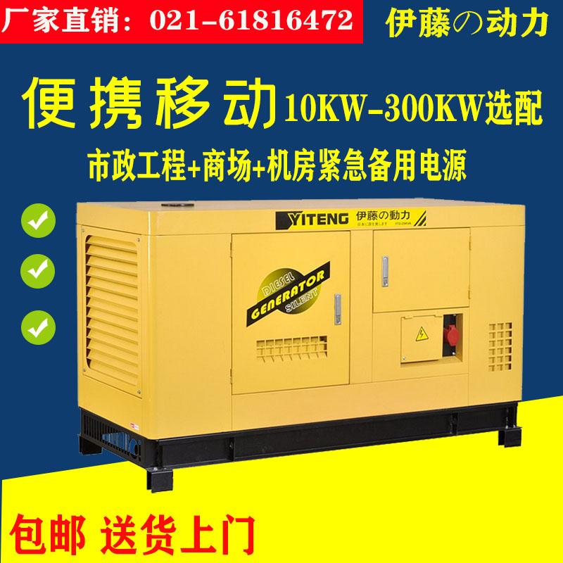 伊藤10 12 15 20 24KW全自动切换静音柴油发电机