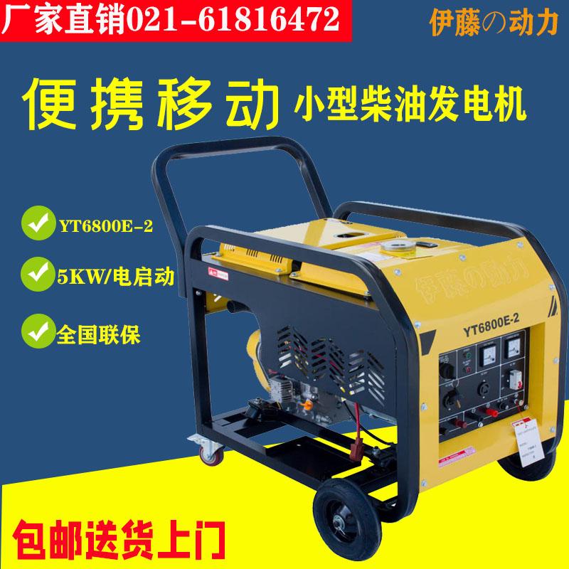 伊藤3KW小型柴油发电机YT3800E-2单相电启动220v