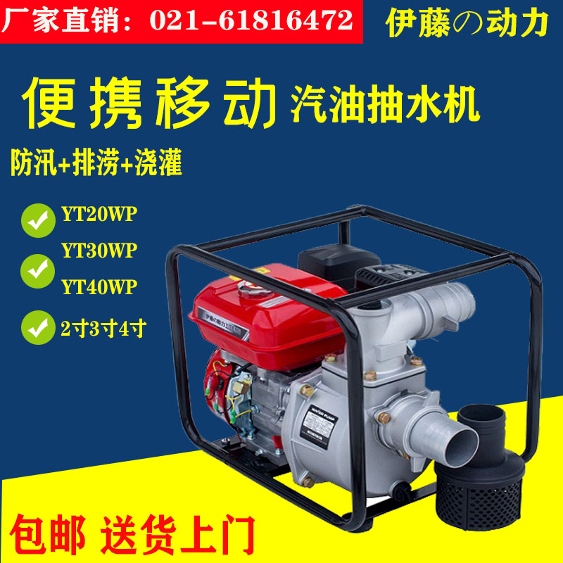 进口伊藤2寸3寸4寸6寸汽油机抽水泵自吸排水泵YT40WP