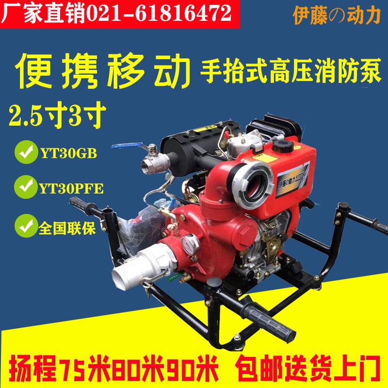 伊藤手提式机动消防泵汽油高压泵YT25GB/YT30GB