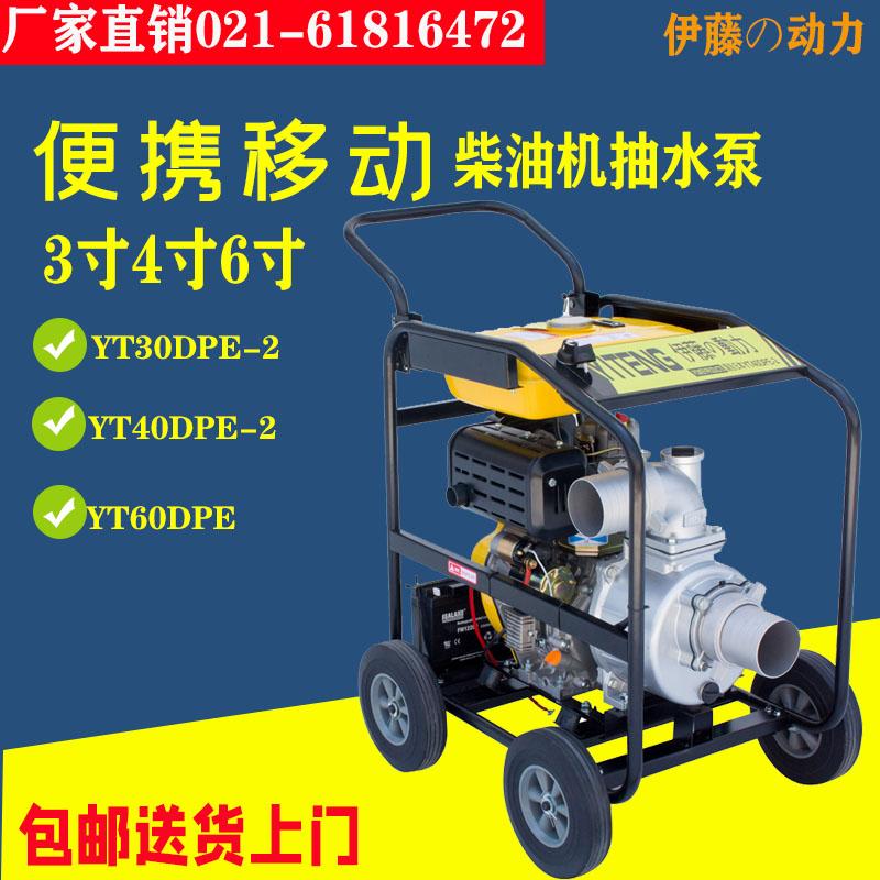 伊藤4寸电启动柴油机抽水泵排水泵YT40DPE