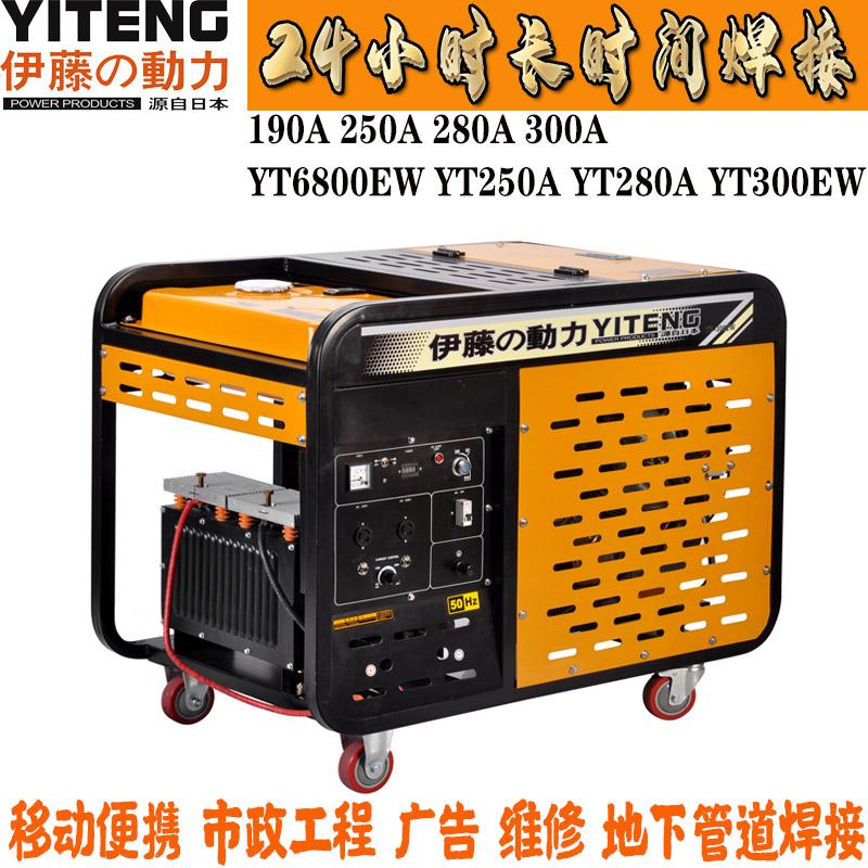 伊藤300A大型柴油发电焊机YT300EW