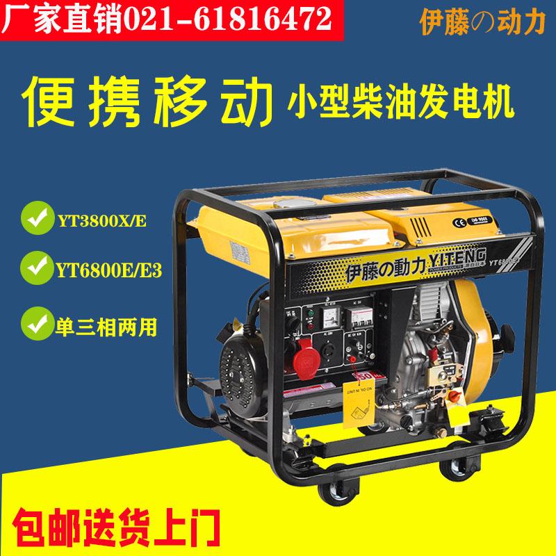 伊藤5KW小型柴油发电机YT6800E/YT6800E3单三相两用