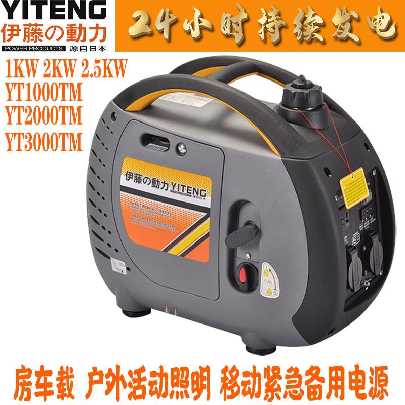 伊藤1KW小型数码变频发电机YT1000SM/YT1000TM